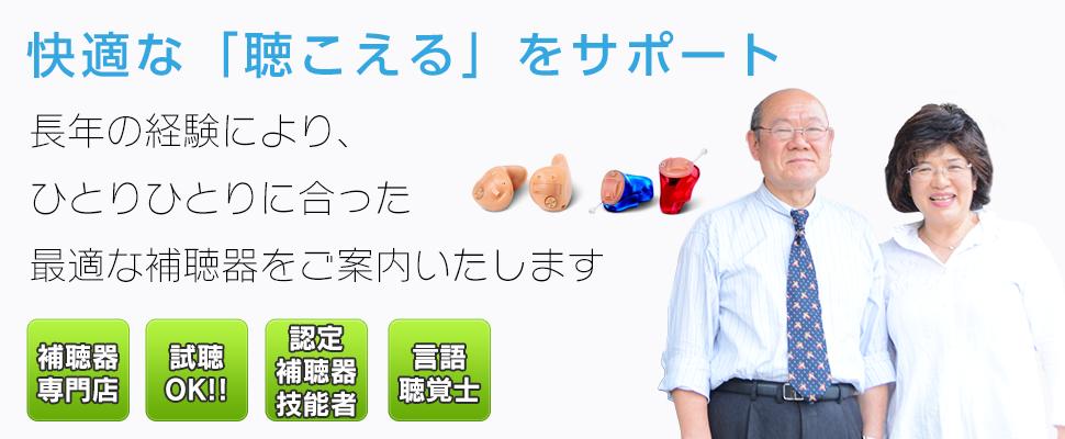 まごころ補聴器イメージ